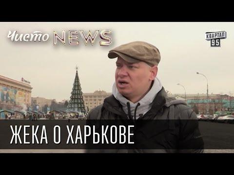 Жека о Харькове