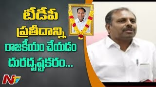 AP Chief Whip Srikanth Reddy Over TDP Comments On Kodela Siva Prasada Rao Demise || NTV