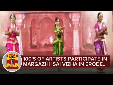 "Hundreds of Artists participate in ""Margazhi Isai Vizha"" held at Erode - Thanthi TV"