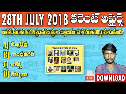 28th July 2018 Current Affairs in Telugu | Daily Current Affairs in Telugu | Usefull to all Exams