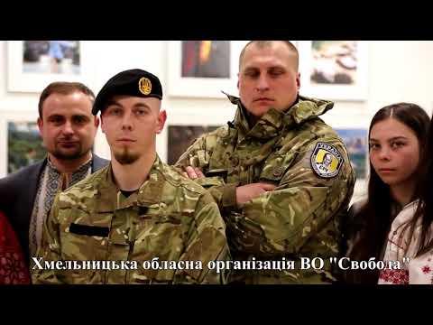 """Хмельницька """"Свобода"""" закликає прийти на Марш сили нації"""
