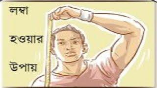টিপস লম্বা হওয়ার উপায়|| Bangla Health Tips|| কিভাবে লম্বা হওয়া যায়
