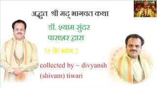 shrimad bhagvat katha by dr. s.s  parashar  (part 1of 75)
