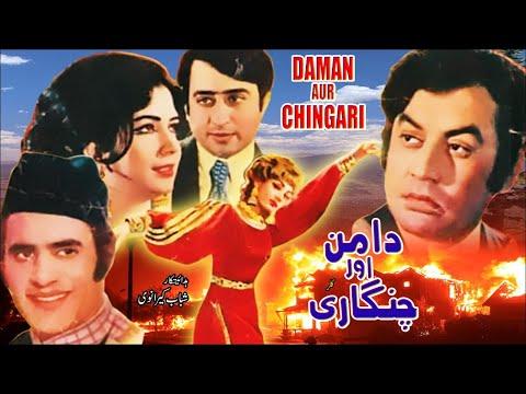 DAAMAN AUR CHINGARI (1973) - MOHD. ALI, ZEBA, NADEEM & AALIYA - OFFICIAL PAKISTANI MOVIE