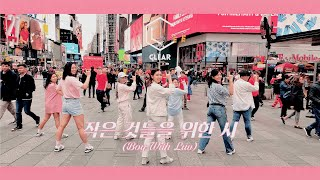 [KPOP IN PUBLIC CHALLENGE NYC | 4K] BTS (방탄소년단) - '작은 것들을 위한 시 (Boy With Luv)' Dance Cover By CLEAR