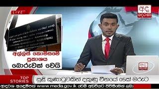 Ada Derana Late Night News Bulletin 10.00 pm - 2018.06.09