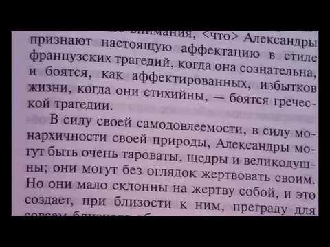 Словарь имён: АЛЕКСАНДР