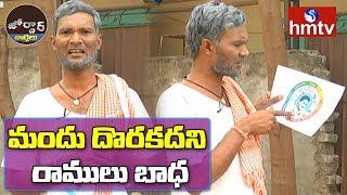 Village Ramulu Comedy on Liquor Ban | YS Jagan Navaratnalu | Jordar News | hmtv