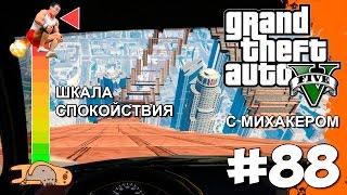 GTA 5 Online Гонки #88 - Супер бомбилово, Квантум не Филиппин, Дикая рампа