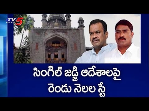 Hyderabad HC Stays All Proceedings On Contempt Plea By 2 Cong MLAs | TV5 News