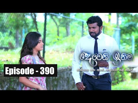 Deweni Inima | Episode 390 03rd August 2018