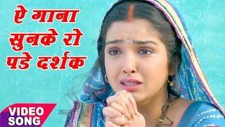 आम्रपाली दुबे का सबसे दर्द भरा गीत  - Amarpali Dubey - Bhojpuri Sad Songs 2017 new