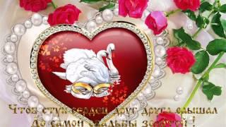 Поздравления с 29 свадьбы 8