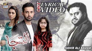 download lagu Iltija Ost  Title Song By Sahir Ali Bhagga gratis