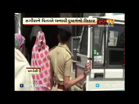 Father Rape On Her Daughter In Amreli video