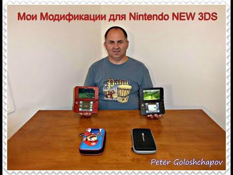 Мои Модификации для Nintendo NEW 3DS XL также NEW 2DS C-Stick Mod
