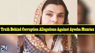 Truth behind corruption allegations against Ayesha Mumtaz | 24 News HD