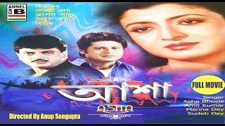 Asha | Bengali Full Movie | আশা | Tapas Pal | Chiranjit | Debashree Roy | Anup Kumar