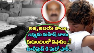 Mahesh Babu Father in Law Sakhamuri Rambabu Passed Away | Mahesh Babu Family  | TTM