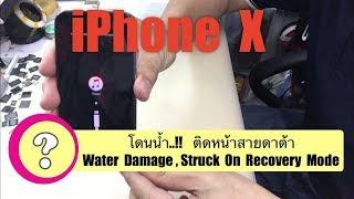 iPhone X โดนน้ำ..!! ติดหน้าสายดาต้า Water Damage (www.ParagonService-Mbk.com /087-829-2244)