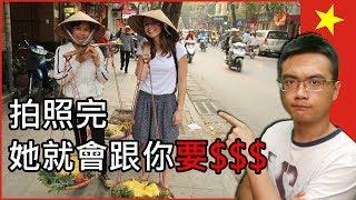 【旅行思維】注意!😱來越南要小心這18種旅遊陷阱(上集)   你意想不到,拍照完她就會伸手跟你要錢了!  全球旅遊陷阱指南 #4
