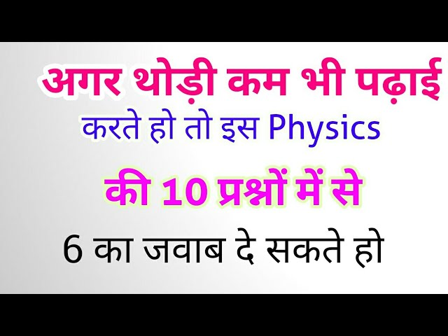 Science Gk Quiz  Physics Questions and Answers for All Competitive Exams in Hindi