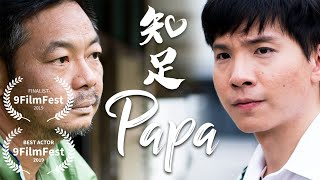 Papa 知足 | Chinese New Year Short Film 2019