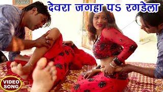 2018 का सबसे हिट गाना देवर जगहा रगड़ तारे Dewar Jagha Ragar Sujeet Sangam Bhojpuri Songs 2018