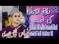 download lagu aaj abdullah ke aangan mein rut aayi bahar ki gratis