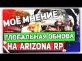 Lagu ОБНОВЛЕНИЕ АРИЗОНА РП это ПРОВАЛ или ПОБЕДА? в GTA SAMP (Обновление Arizona RP)
