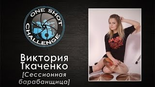 One Shot Challenge by Victoria Tkachenko (Linkin Park - One Step Closer)