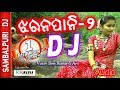 Dj Jharanapani 2 New Sambalpuri DJ Song (Veer Kumar) Jharana Pani 2017 Mp3