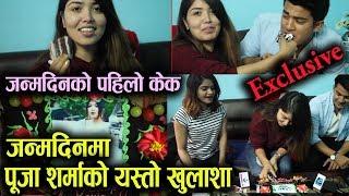 Exclusive || Pooja Sharma को जन्मदिनमा यस्तो खुलाशा || पहिलो केक Mazzako TV मा काटिन्