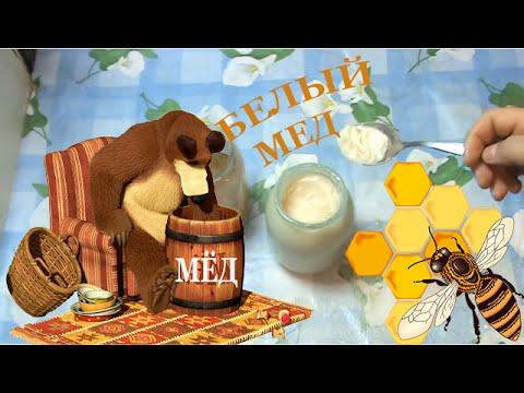 Белый мед . Полезный и очень вкусный. (настоящий мёд белого цвета )