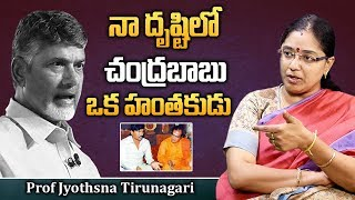 చంద్రబాబు ఒక హంతకుడు || Prof Jyothsna Tirunagari Serious On Chandrababu || Vote For Cash Issue