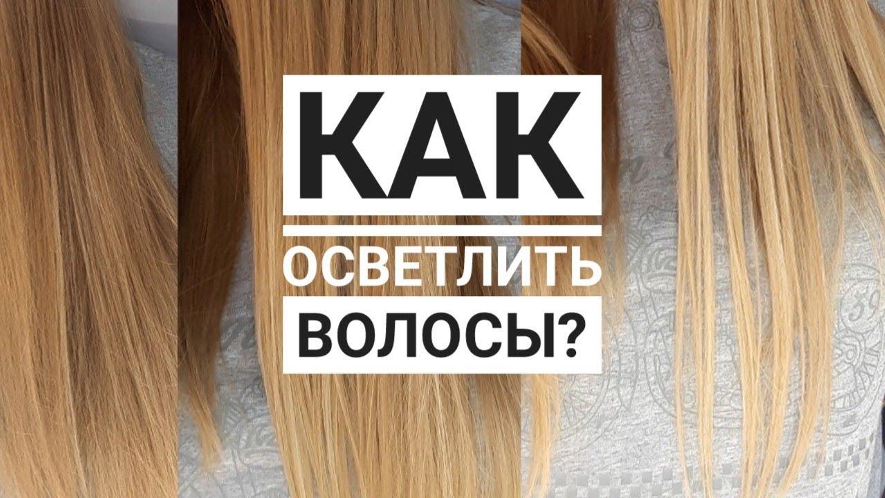 Как обесцветить волосы в домашних условиях на руках 468