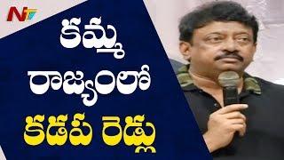 andquot;కమ్మ రాజ్యంలో కడప రెడ్లుandquot;..! || Ram Gopal Varma Announces His Next Movie