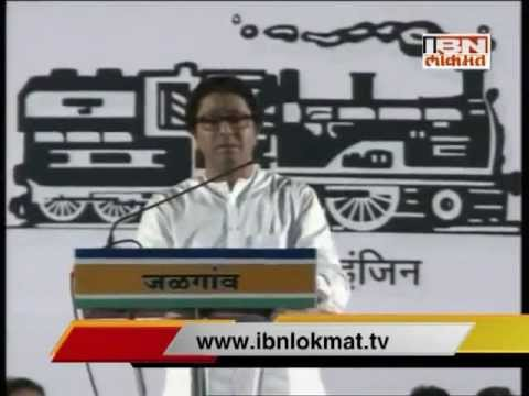 Raj Thackeray Full Speech In Jalgaon video