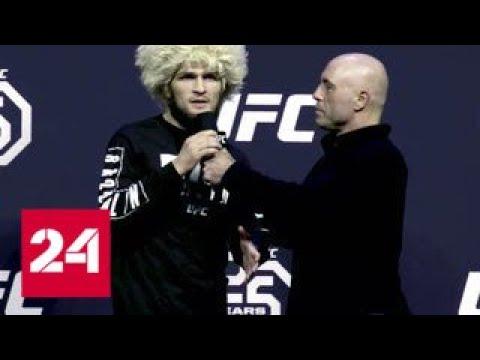 Первый российский чемпион UFC: Нурмагомедов доказал, что соперников у него нет - Россия 24