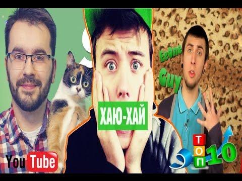 Топ 10 самых популярных каналов на русскоязычном YouTube