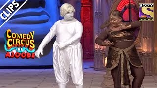Kiku & Bharti, The Cutest Statues | Comedy Circus Ke Ajoobe