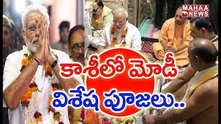 LIVE : Narendra Modi Special Pooja At Kashi Vishwanath Temple   MAHAA NEWS