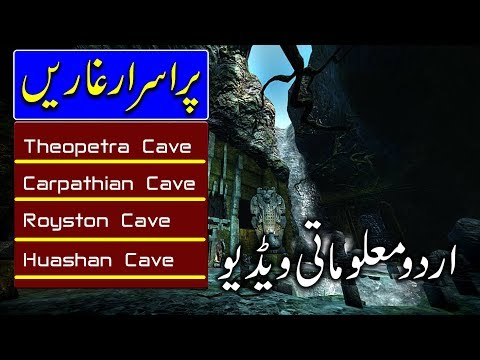 Mysterious Ancient Caves That Could Rewrite History - Purisrar Dunya