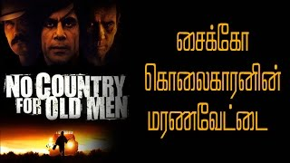 World Cinema Review No Country For Old Men | Varnam TV