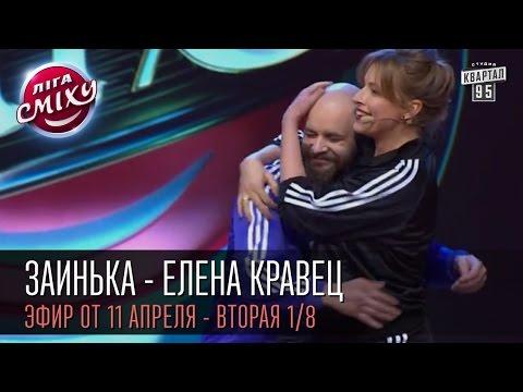 Заинька - Елена Кравец | Лига Смеха, вторая игра 1/8, 11 апреля 2015