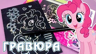 Гравюра Май Литл Пони (My Little Pony)