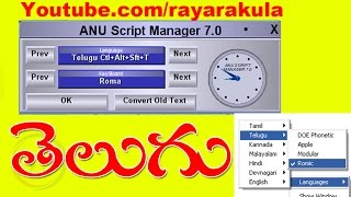 How To Use Anu Script Manager (Windows 7 , 8,8.1 & windows 10 later versions)