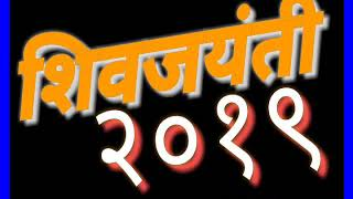 शिवजयंती स्टेटस.. shiv jayanti Whatsapp status by kartik videos