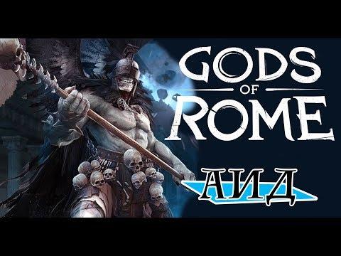 Боги Арены - Аид (ios) #54