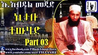 Kitabu Tawhid ~ Ustaz Abdulmejid Hussein | Part 03